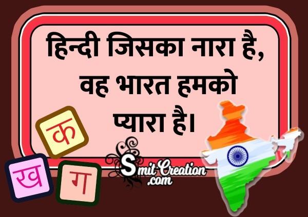 Hindi Diwas Par Nara