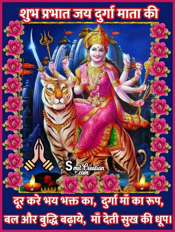 Good Morning Jai Durga Mata