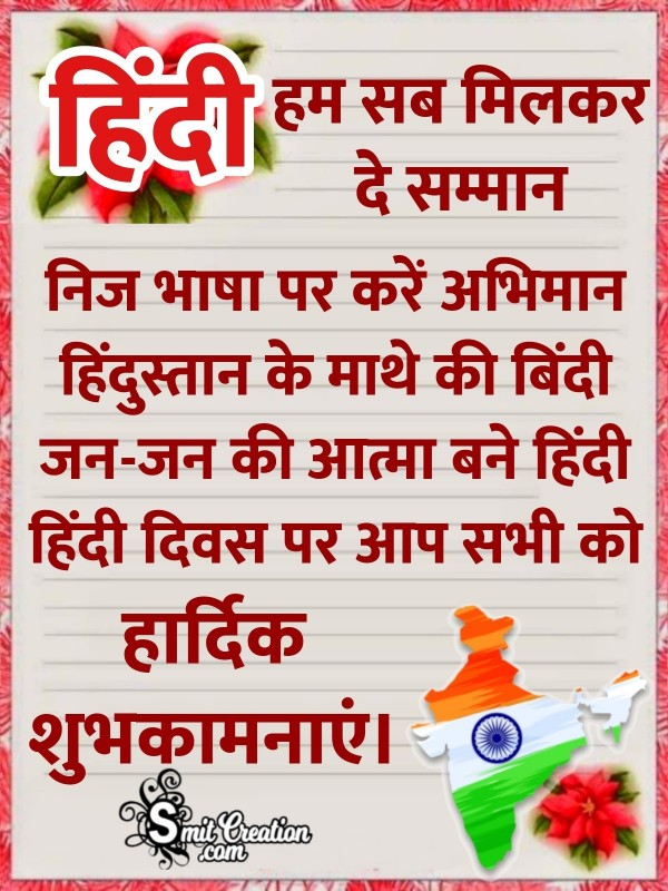 Hindi Diwas Wishes In Hindi