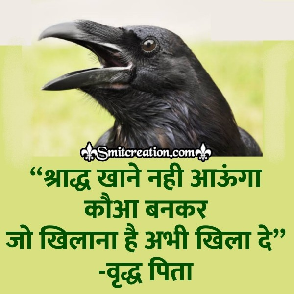 Pitru Paksh Hindi Quote