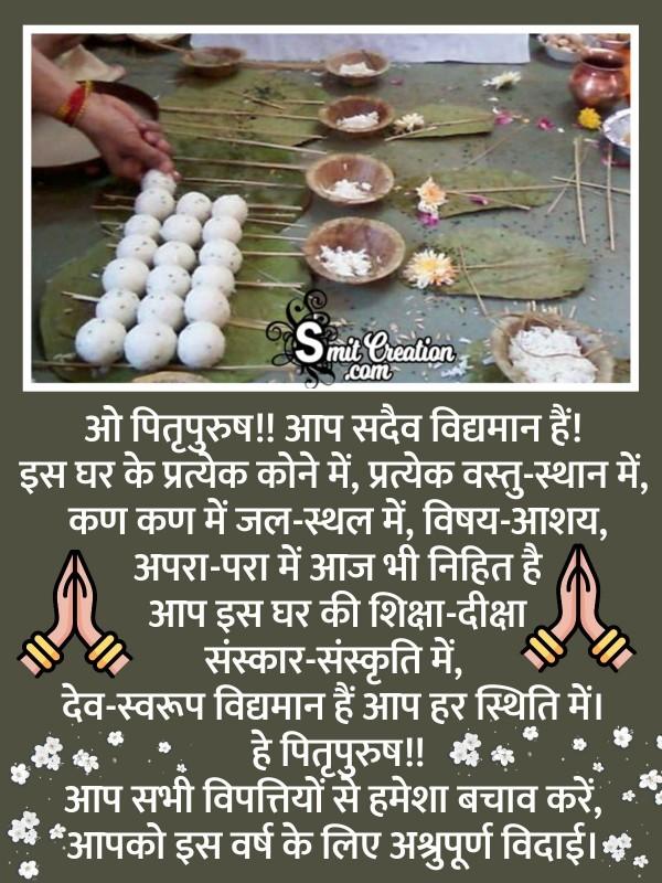 Pitru Paksh Shubhkamna Sandesh