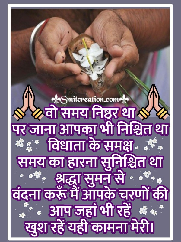 Shradh Paksh Wish In Hindi