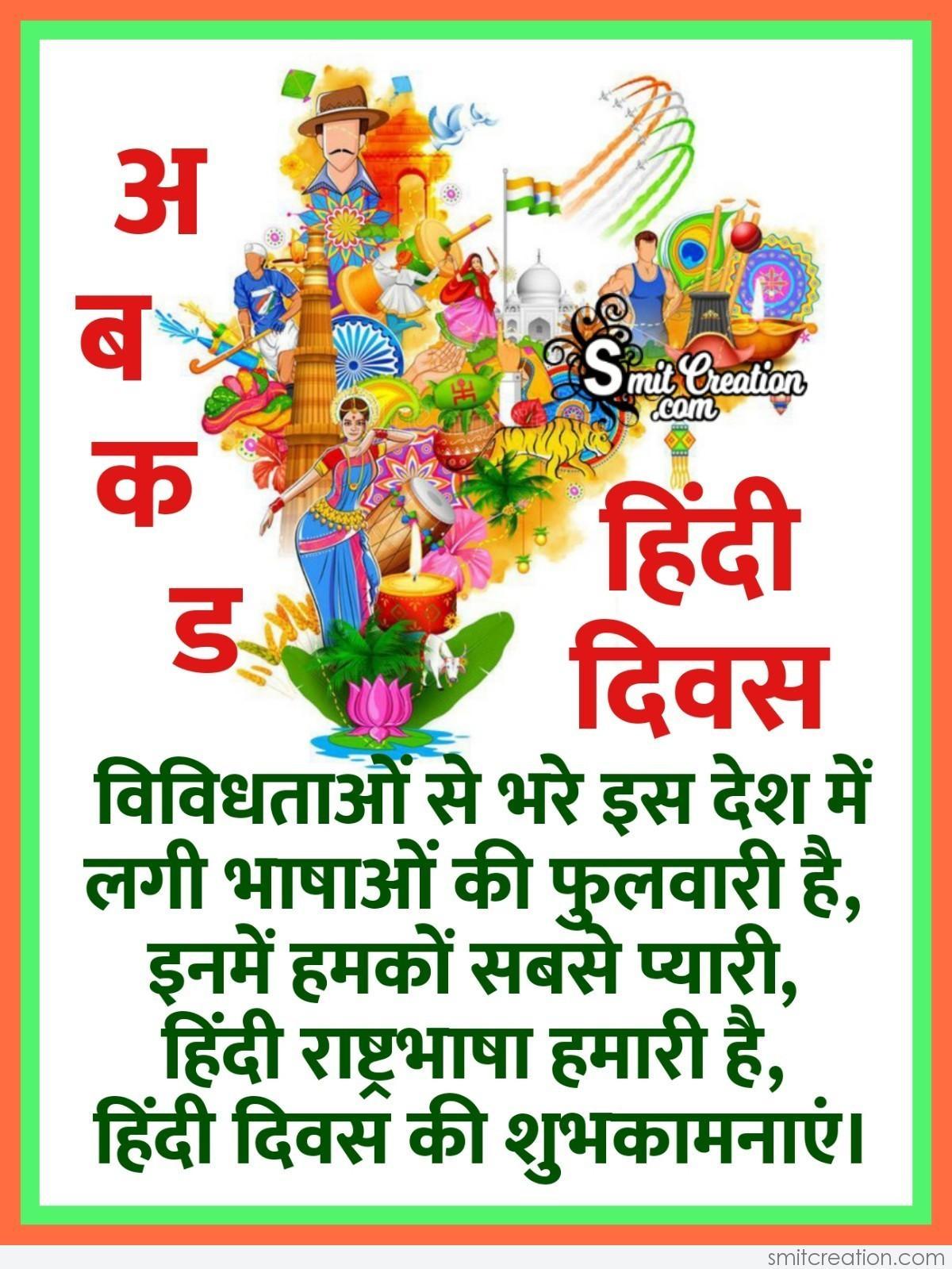 Hindi Diwas (हिंदी दिवस) Pictures and Graphics ...