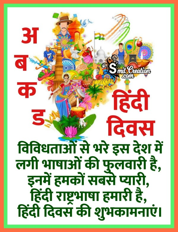 Hindi Diwas Wishes Quote In Hindi