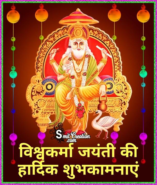 Vishvakarma Jayanti Ki Hardik Shubhkamnaye