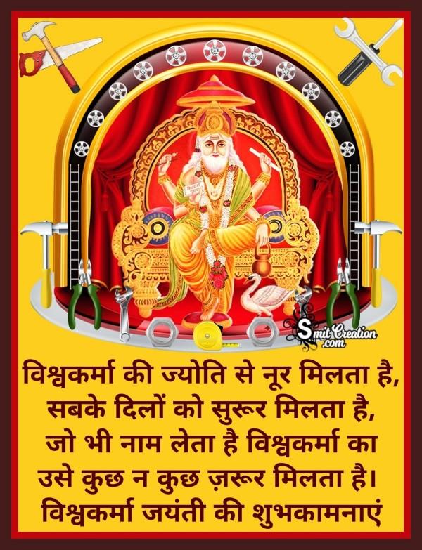 Vishvakarma Jayanti Ki Shubhkamnaye