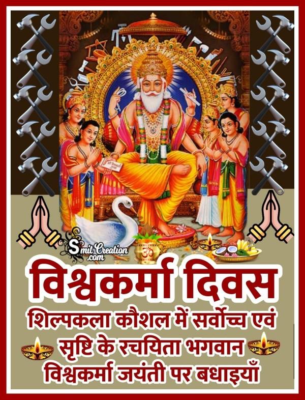Vishvakarma Jayanti Par Badhai