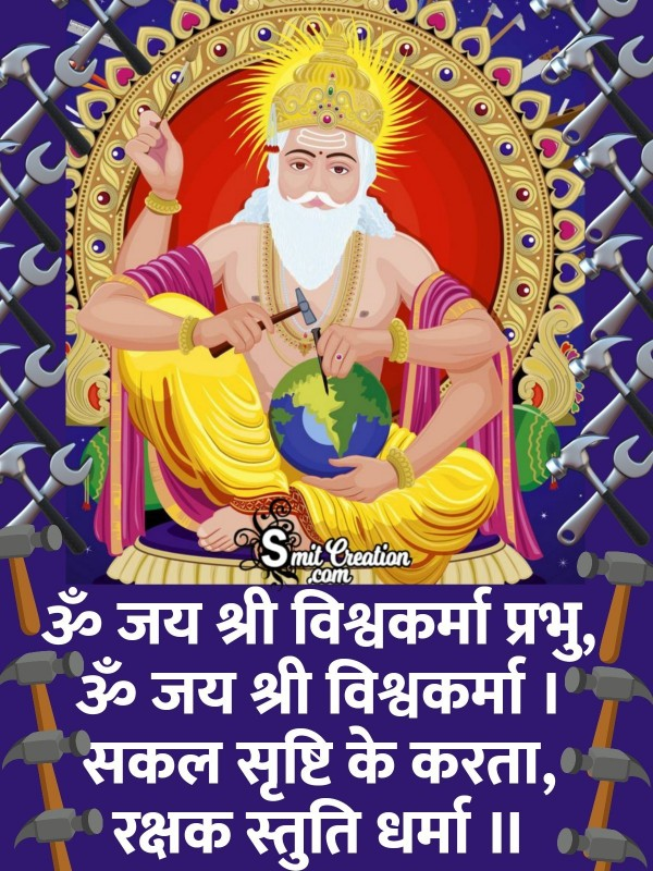 Vishwakarma Ji Ki Aarti Lyrics In Hindi