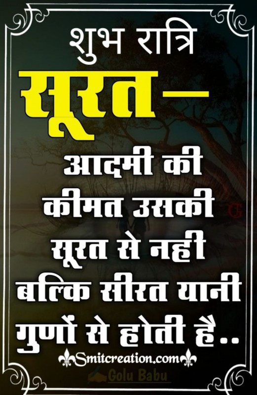 Shubh Ratri Surat Par Suvichar