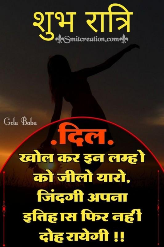 Shubh Ratri Dil Khol Kar Jio Suvichar
