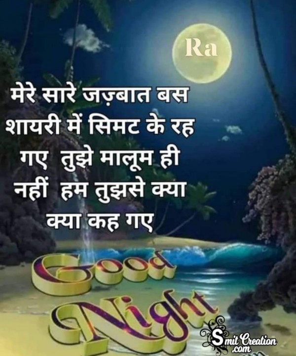 Good Night Jazbaat Shayari