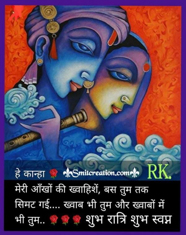 Shubh Ratri Kanha Khwab Me Tum
