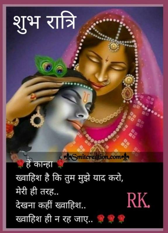Shubh Ratri Kanha Khwahish Quote