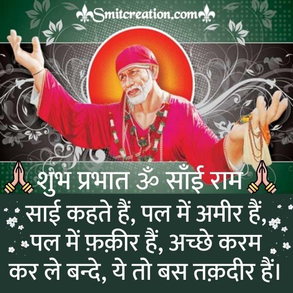 Shubh Prabhat Saibaba Quote
