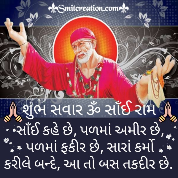 Shubh Savar Saibaba Quote