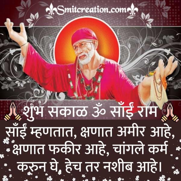 Shubh Sakal Saibaba Quote