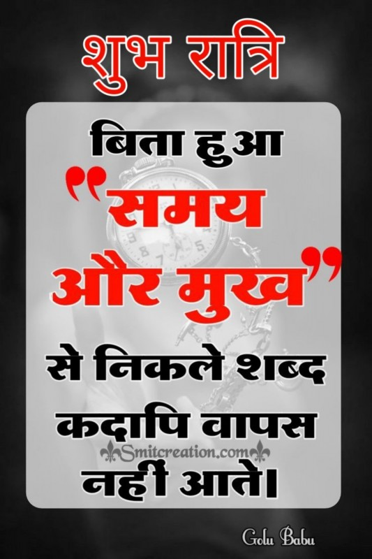 Shubh Ratri Hindi Quote Image