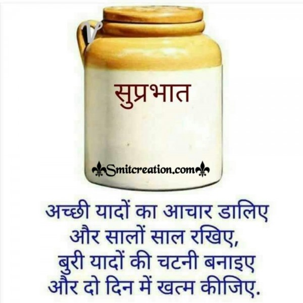 Suprabhat Message Image