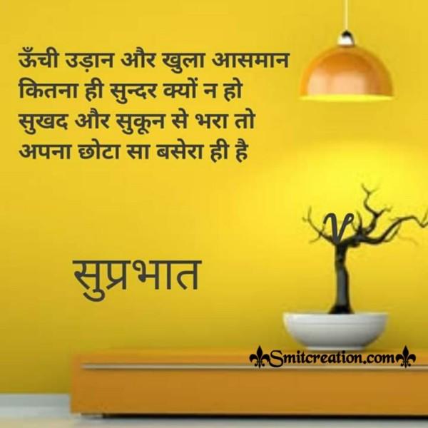 Suprabhat Motivational Messages With Images ( सुप्रभात प्रेरणादायक हिंदी संदेश इमेजेस )