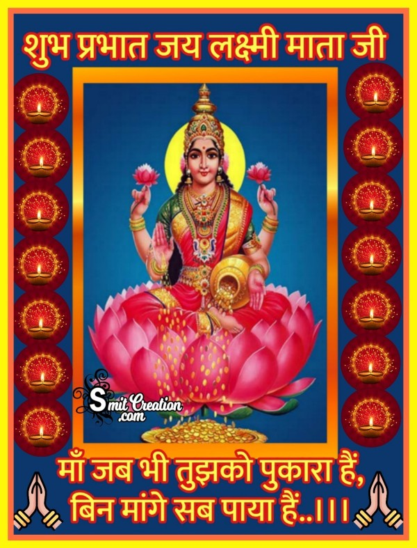Good Morning Jai Lakshmi Mata Ji