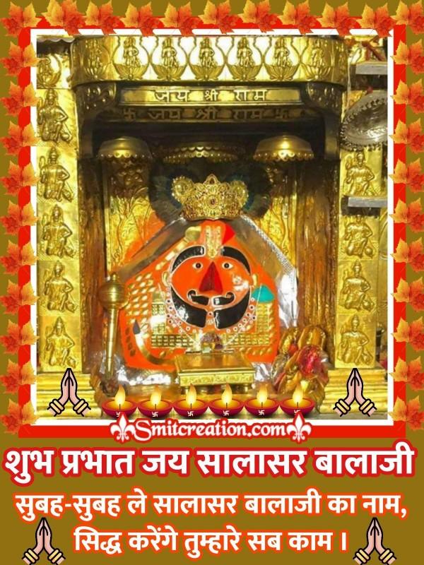 Shubh Prabhat Jai Salasar Balaji