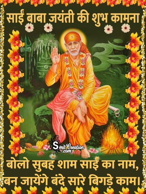 Sai Baba Jayanti Ki Shubh Kamna