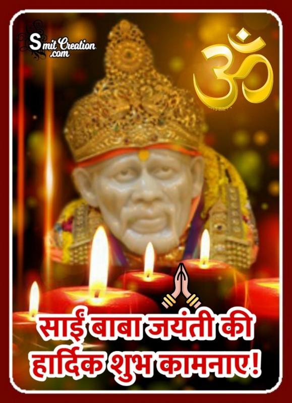 Sai Baba Jayanti Ki Hardik shubhkamnaye