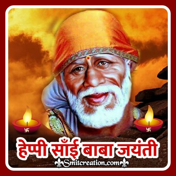 Happy Sai Baba Jayanti Hindi Image