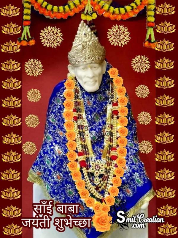 Sai Baba Jayanti Shubhechchha
