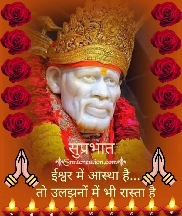 Suprabhat Sai Baba Ishwar Quote