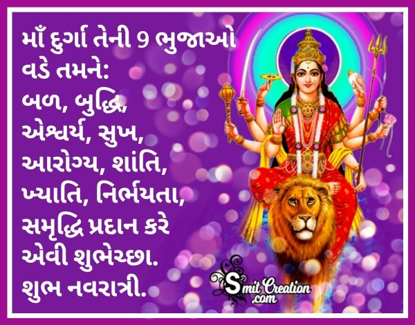 Navratri Shubhechchha In Gujarati
