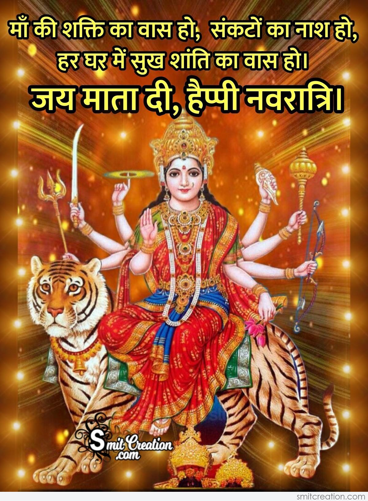 Happy Navratri Wishes Images: Navratri Wishes Images Pictures And Graphics