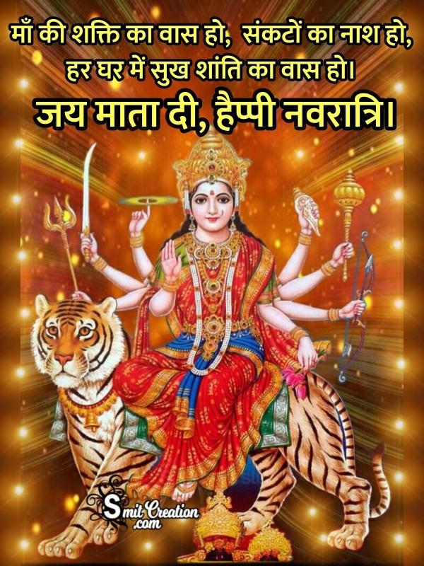 Jai Mata Di Happy Navratri In Hindi
