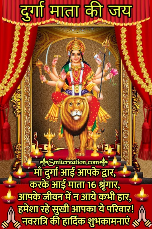Navratri Wishes Image In Hindi