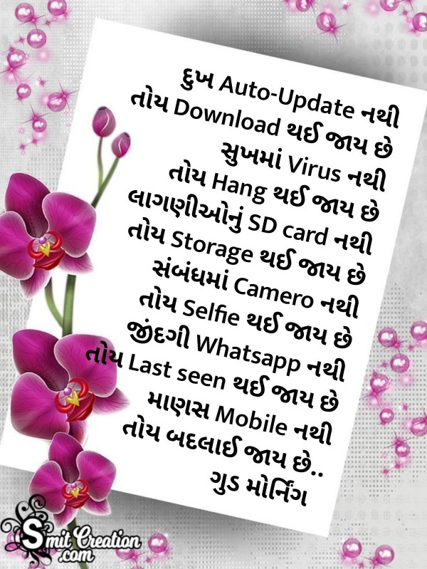 Good Morning Gujarati Message For WhatsApp
