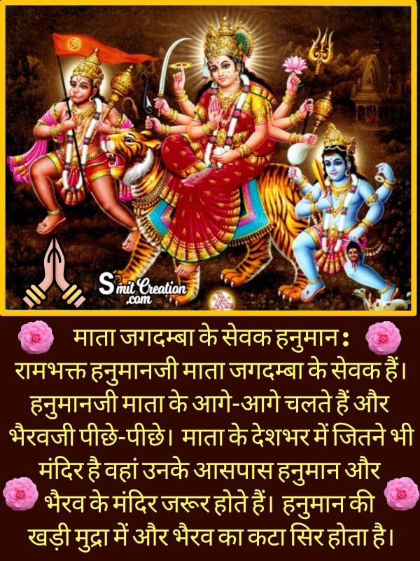 Mata Jagdamba Ke Sewak Hanuman