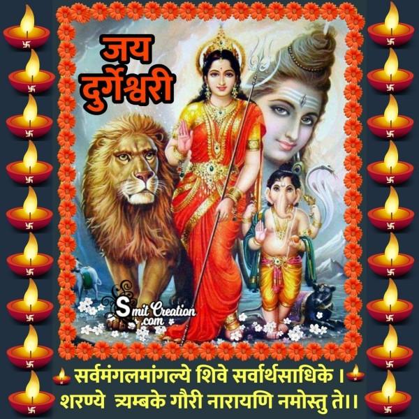 Jai Dugeshvari Sarv Mangal Mangalye Mantra