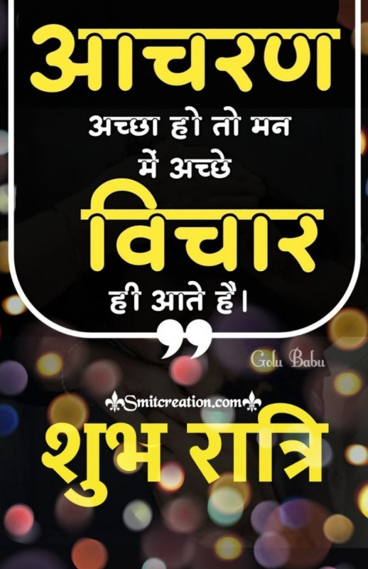 Shubh Ratri Aachar Vichar Quote