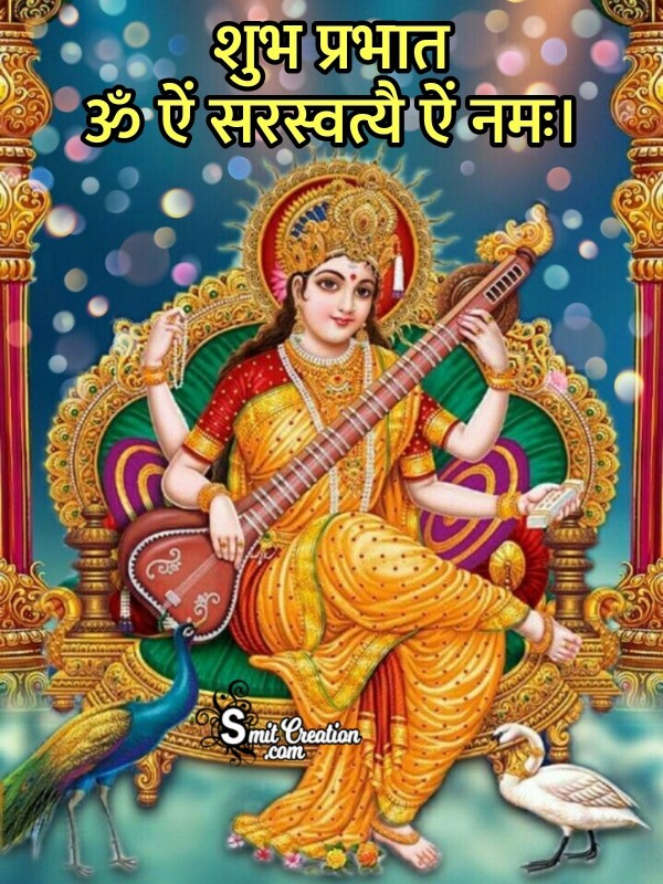 Shubh Prabhat Saraswati Mool Mantra