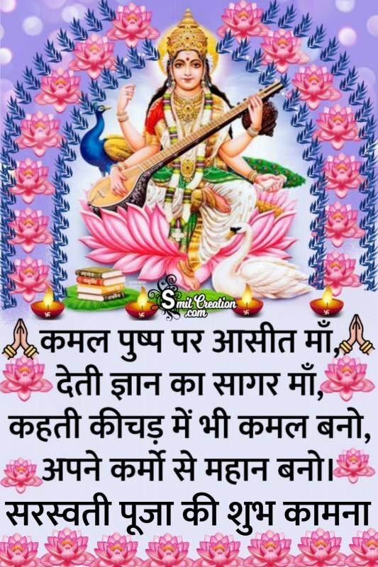 Saraswati Puja Ki Shubhkamna