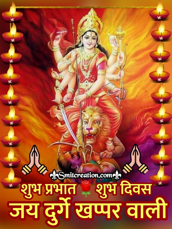 Good Morning Jai Durge Khapparwali