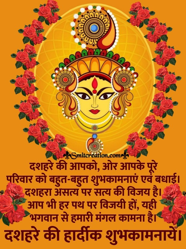Dussehra Wishes Image In Hindi