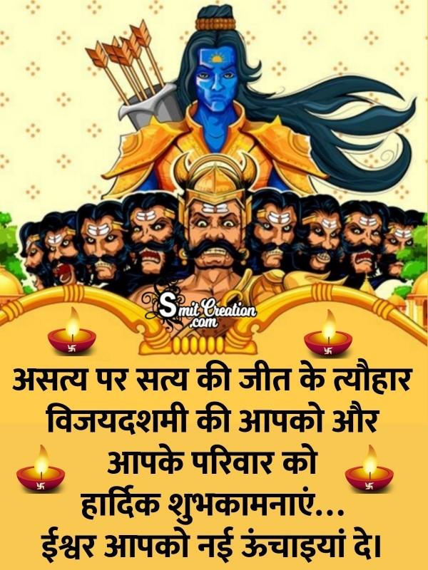Vijayadashami Wishes Image In Hindi