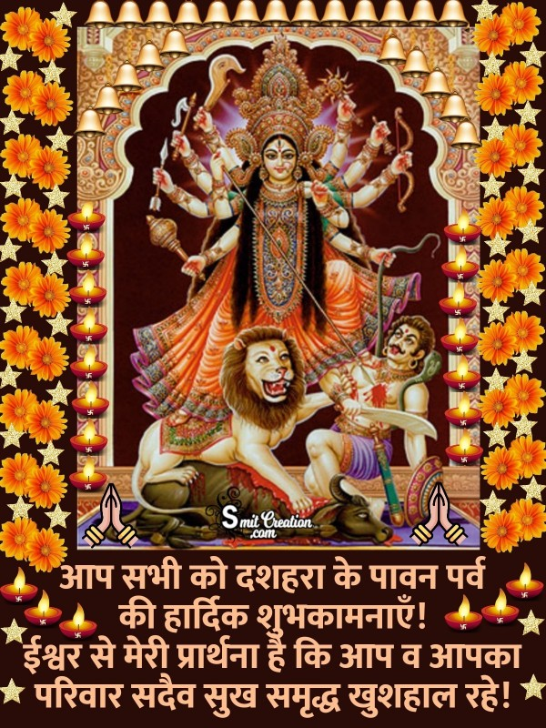 Dussehra Ke Pawan Parv Ki Hardik Shubhkamnaye