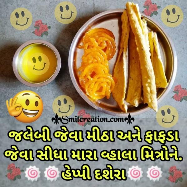 Jalebi Fafda Gujarati Dussehra Wishes Image