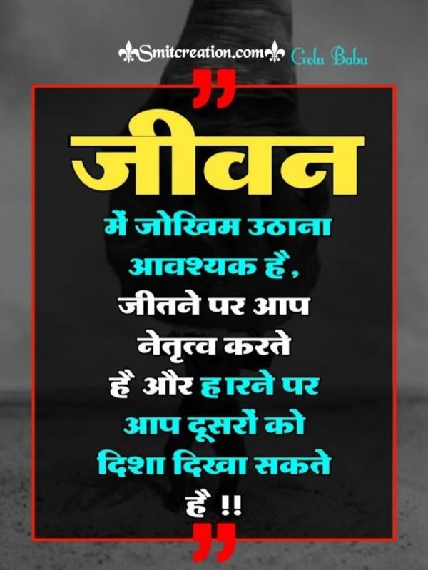 Jivan Me Jokhim Uthana Quote