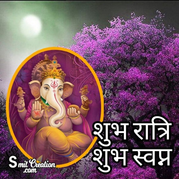 Shubh Ratri Shubh Swapna Ganesha Pic