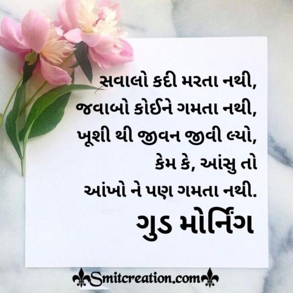 Good Morning Khushithi Jivan Jivilyo
