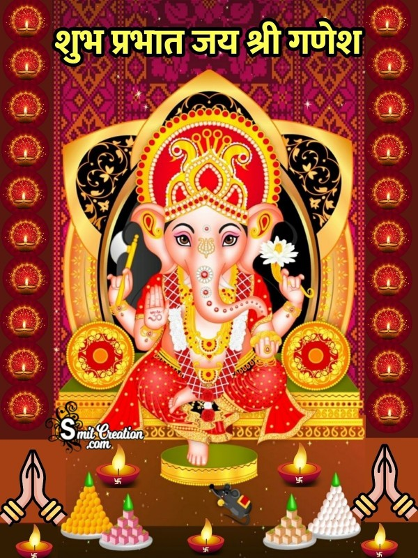 Good Morning Shri Ganesh