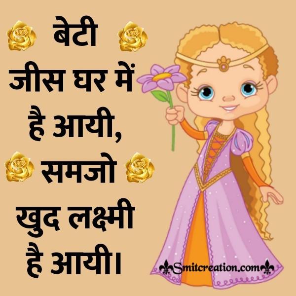 Beti Bachao Hindi Slogan